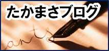 札幌の飲食店コンサルタント 高田雅文のブログ