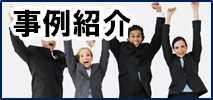 札幌 経営コンサルタント たかまさ経営総研の事例