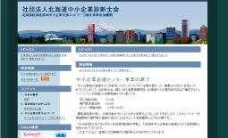 一般社団法人北海道中小企業診断士会